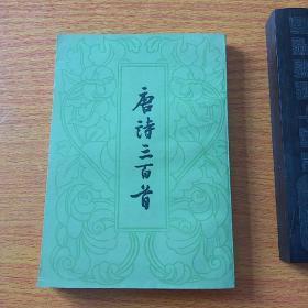 唐诗三百首大字本——中华书局1959年新一版,繁体竖版,正版珍本品相完好干净无涂画九五品