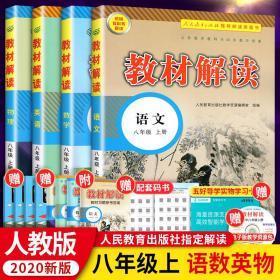 教材解读八年级上册全套2020新版人教版 教材解读初中语文数学英语物理全套4本 8年级 初2二/八上中学课文全解八上教辅导资料书