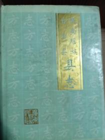 连南瑶族自治县县志