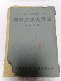 国际现势之解剖(民国二十九年初版)