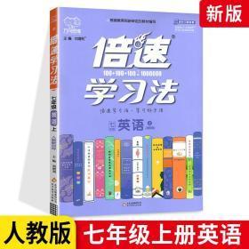 2020新版倍速学习法 七7年级上册英语 人教版RJ版 英语初一上册教材同步讲解同步训练同步解析解读资料教辅导书练习册 万向思维