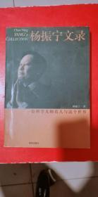 杨振宁文录(一位科学大师看人与这个世界)  杨振宁签赠本