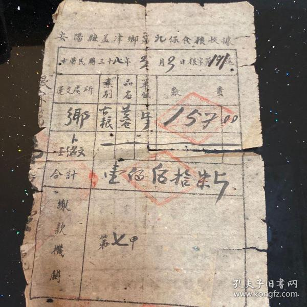 安阳县孟津乡第九保粮食收据