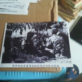 解放战争时期--华中野战军部队在林梓附件的阻击阵地【黑白照片一张5寸】