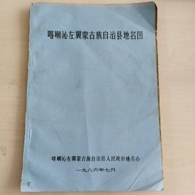 喀喇沁左翼蒙古族自治县地名图