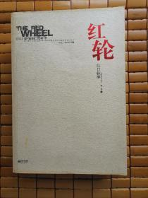 红轮(第一卷 全三册):往日叙事