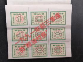 一九九一年,太原市粮食局的粮油付券,品相如图所示。