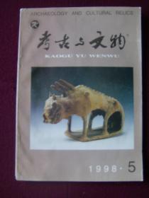 考古与文物1998年第5期