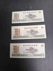 北京市地方粮票,伍拾克(壹市两),叁张一起出售。品相如图所示。