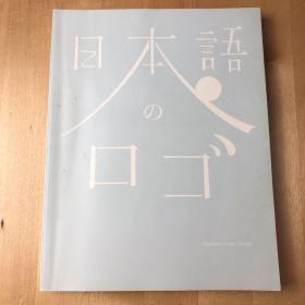 日本logo设计