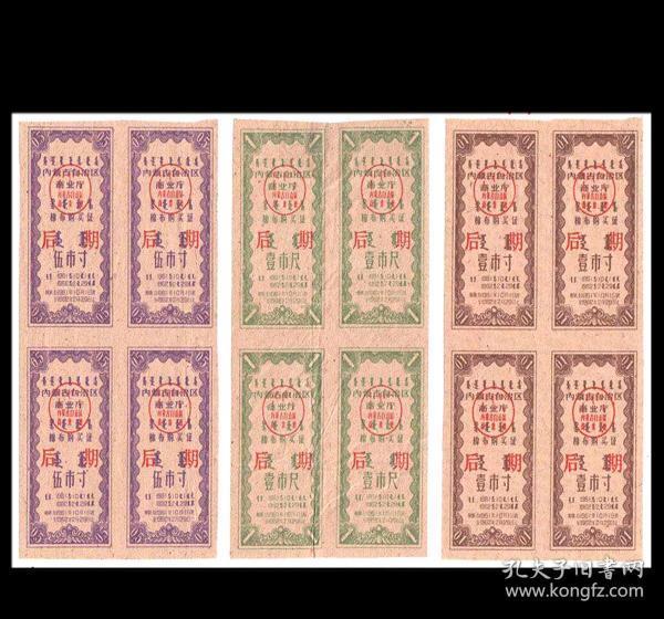 内蒙古1961年《后期布票》三个品种全部四方联:谢绝还价。