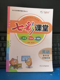 七彩课堂  英语五年级上册(鲁教版)