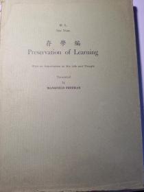 加州大�W洛杉�分校(UCLA)�A♀裔�W�I第十六期:�元,存�W�,附�其生活及思想。 Preservation of Learning:with an introduction on his life and thought( �元 存�W� 精�b有@�o封printed in Japan)