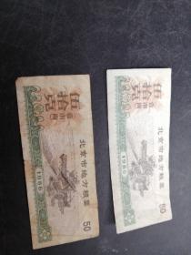 北京市地方粮票(1986),伍拾克(壹市两),品相如图所示。