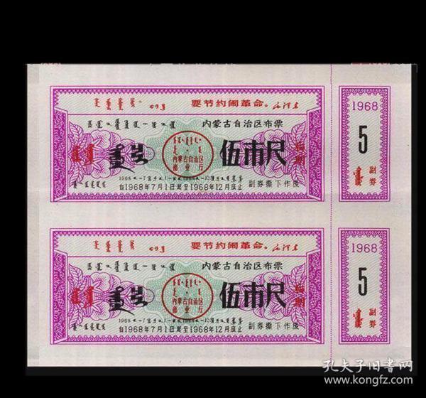 内蒙古1968年《文革布票---五尺》双联: