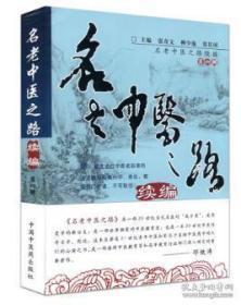 名老中医之路续编(第四辑)