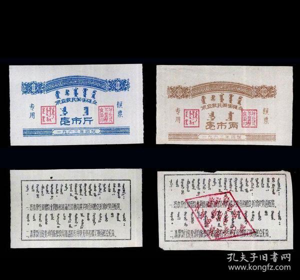 内蒙古呼伦贝尔盟1963年《牧民挂面糕点票》全套两枚: