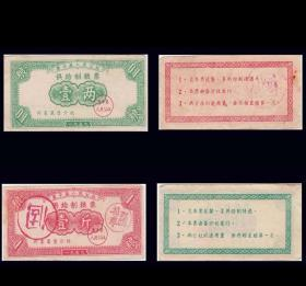 辽宁康平县1959年《人民公社粮票》两枚合计价:稀缺品种