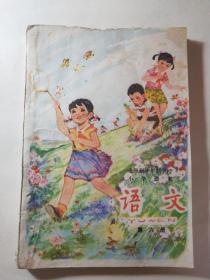 全日制十年制小学语文课本第六册