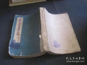 山东省中医验方汇编第一缉