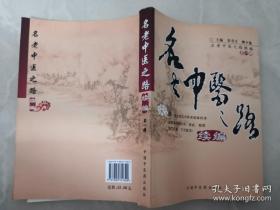 名老中医之路 续编(第一辑)
