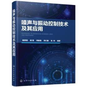 噪声与振动控制技术及其应用 杨贵恒,杨雪,何俊强,苏红春,张伟  编著 9787122313133 化学工业出版社 正版图书