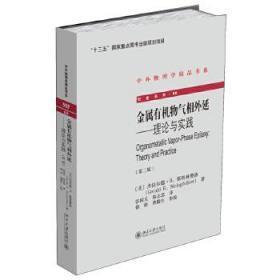 金属有机物气相外延——理论与实践 (第二版) (美)斯特林费洛(Gerald B. Stringfellow) 9787301275177 北京大学出版社 正版图书