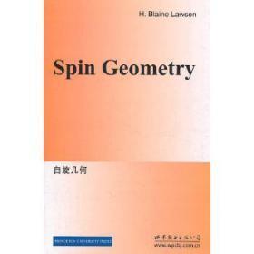 自旋几何 (美)劳森 著 9787510029639 世界图书出版公司 正版图书