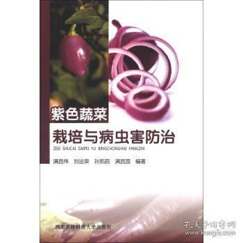 紫色蔬菜栽培与病虫害防治