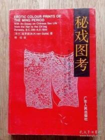 秘戏图考:附秘戏图大观,论汉代至清代的中国性生活(公元前206年——公元1644年)
