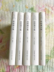 赵树理全集(套装共5册)全孔网最好品相 精装!!!