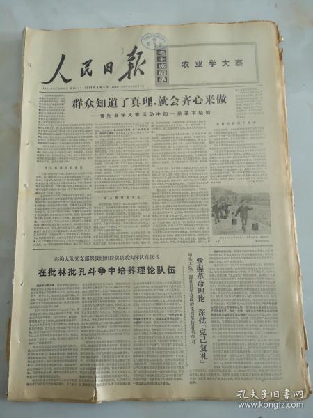 1974年6月5日人民日报  群众知道了真理 就会齐心来做