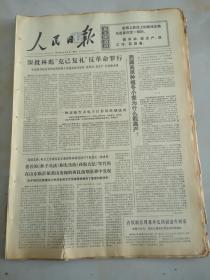 1974年6月8日人民日报  深批克己复礼反革命罪行