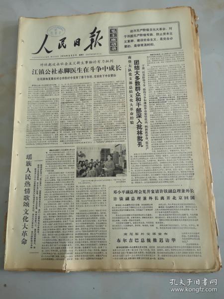 1974年6月9日人民日报 团结大多数群众和干部深入批林批孔
