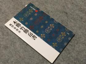二玄社 中国法书选 10 木简 竹简 帛书