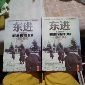 东进:苏德战争1941-1943(修订版)上下卷