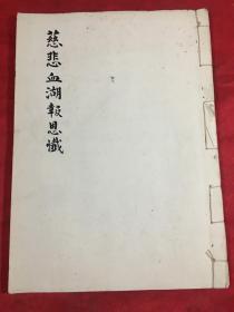 线装手抄本: 慈悲血湖报恩懴〔毛笔抄本一册全,字体漂亮〕