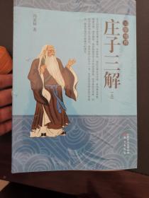 国学精粹:庄子三解(上中下平装)