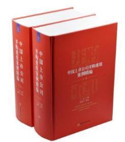 中国上市公司并购重组案例精编(上下卷) 王岩主编 中国经济出版社