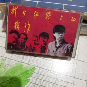 磁带:新长征路上的摇滚(崔健与ADO)