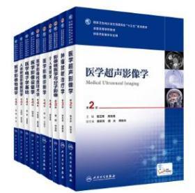 共10册第四轮4版医学影像学专业本科教材配增值 医学影像诊断学第4版四+设备学+超声+肿瘤放射治疗+物理学+介入放射学+断层+电子等