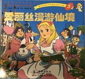 世界文学名著金色启蒙爱丽丝漫游仙境