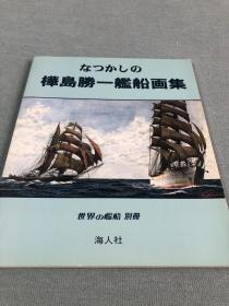 なつかしの桦岛胜一舰船画集 世界の舰船别册  原版日文    海人社、平成11年