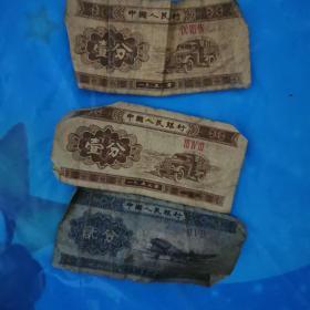 1953年1分纸币两张和2分纸币一张