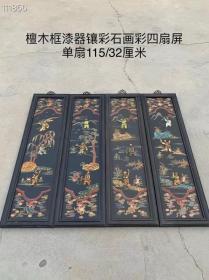清代紫檀木框漆器人物四扇屏