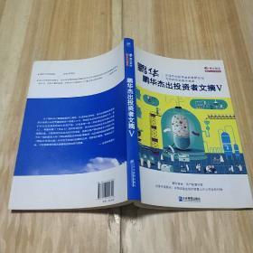 鹏华杰出投资者文摘5
