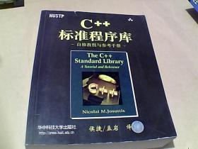 C++标准程序库:自修教程与参考手册