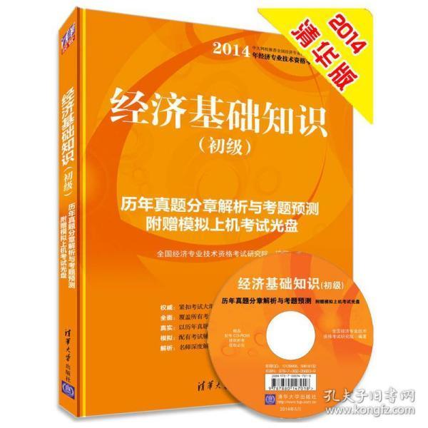 经济基础知识(初级)历年真题分章解析与考题预测 全国经济专业技术资格考试研究院 9787302356639 清华大学出版社  正版图书