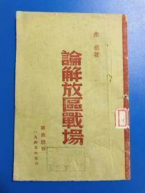 1945年《论解放区战场》,少见版本,品相尚可,馆藏