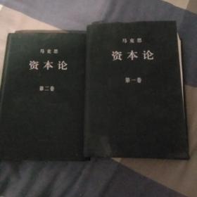 资本论(第一卷)